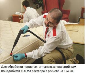 Для обработки пористых и тканевых покрытий Вам понадобиться 100 мл раствора в расчете на 1кв.м